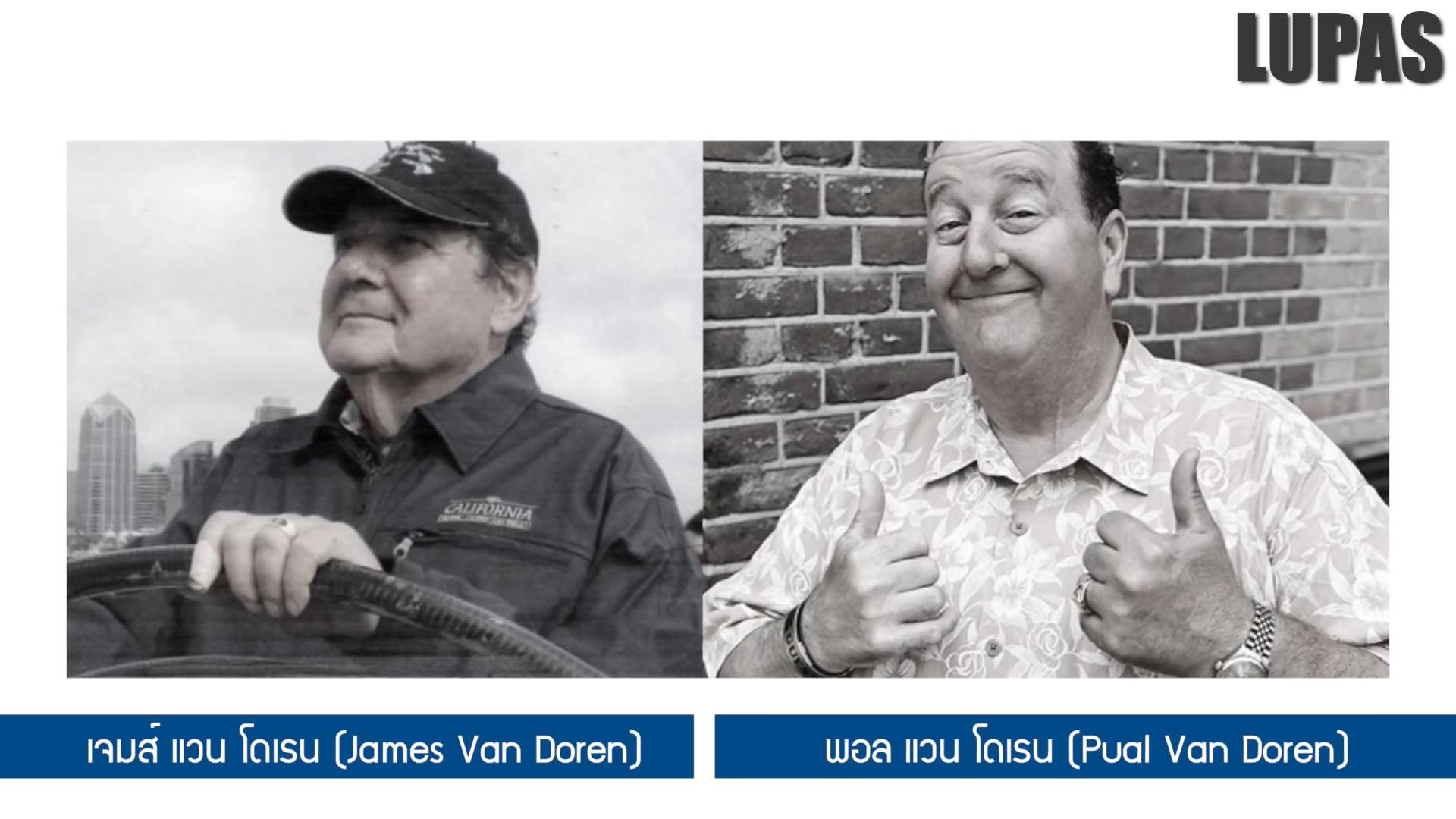 พอล แวน โดเรน (Pual Van Doren) เจมส์ แวน โดเรน (Janes Van Doren)