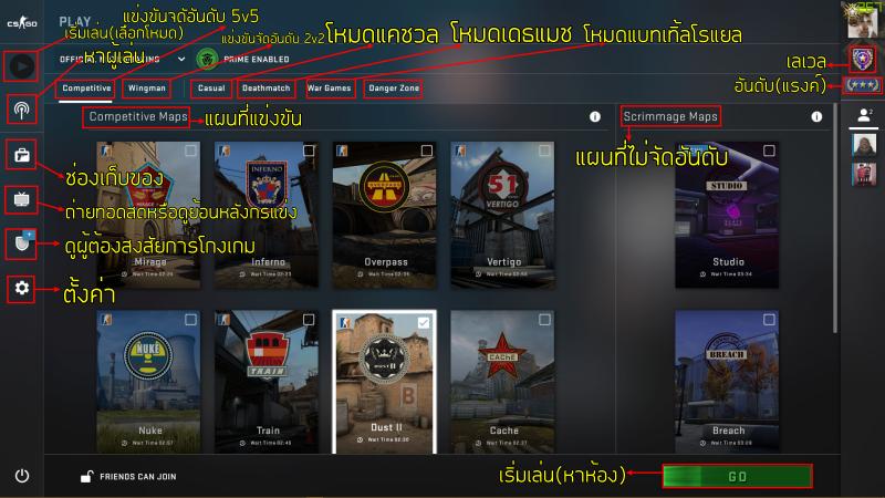 เกมออนไลน์ pc ฟรี CS:GO