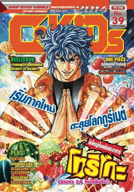 ภาพประกอบจาก Siam Inter Comic